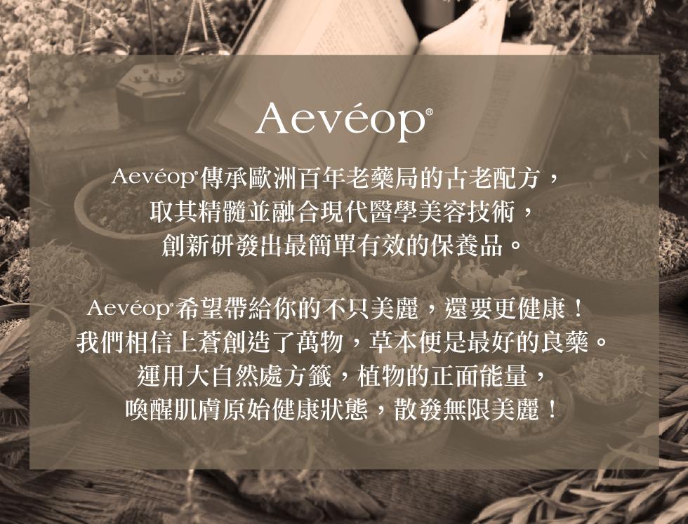 AEVEOP 品牌介紹