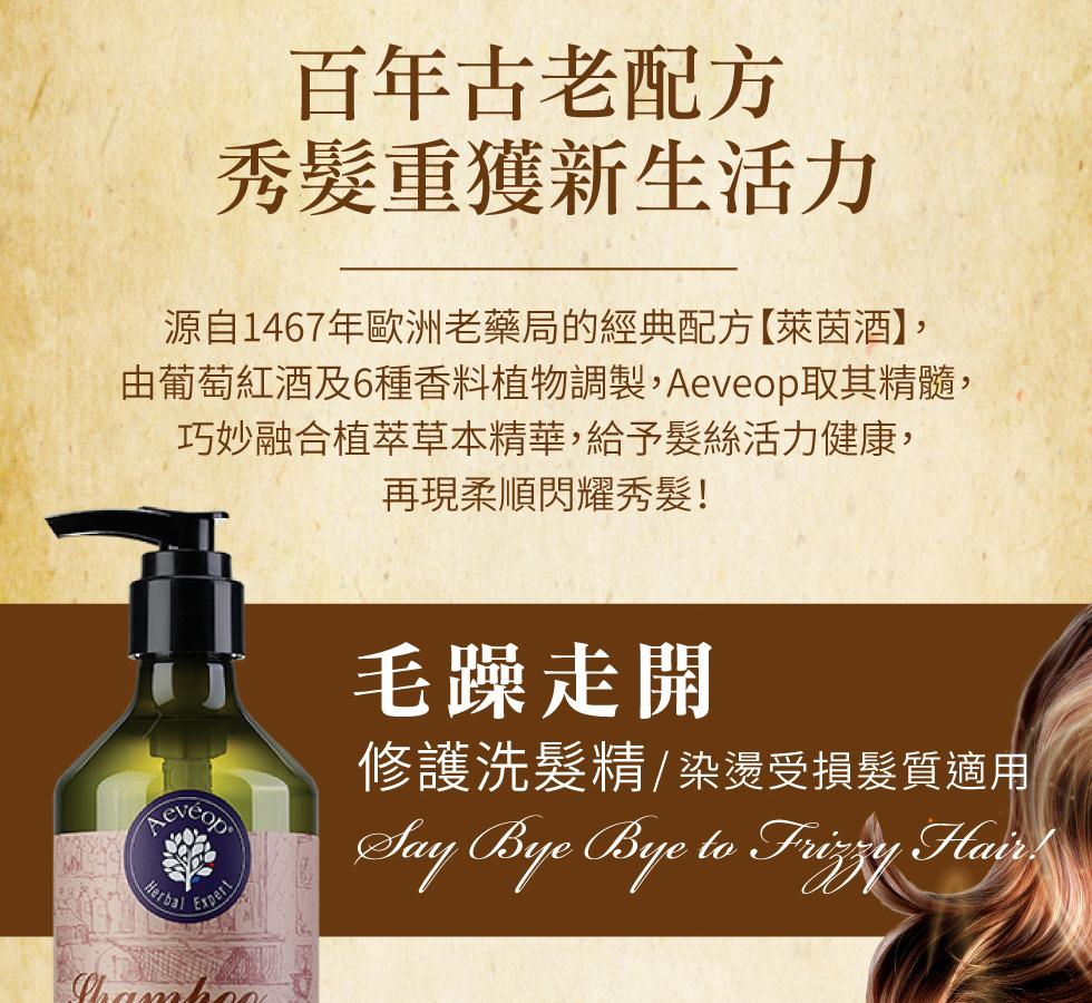Aeveop 修護洗髮精 櫻桃花