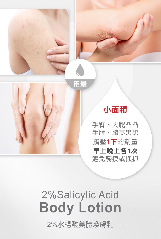 水楊酸美體煥膚乳 小面積用量