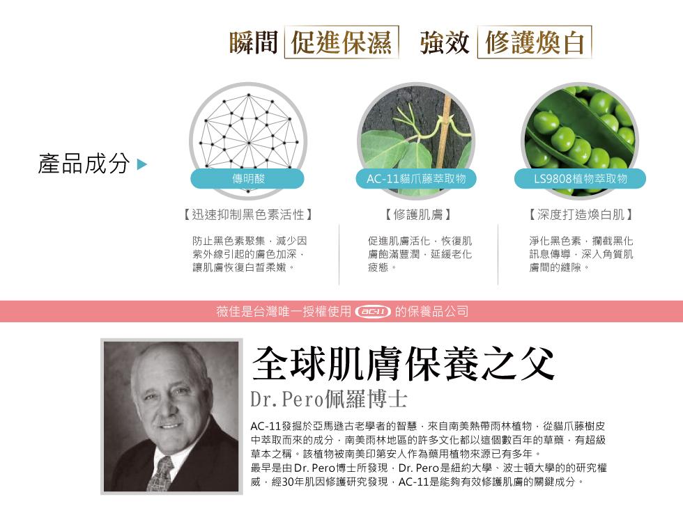 薇佳全能美白精華 產品成分 傳明酸 AC-11貓爪藤 LS9808植物萃取