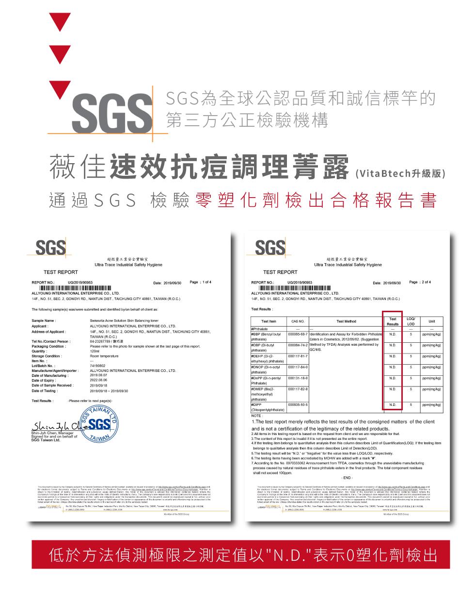 薇佳 速效抗痘調理菁露 VitaBtech升級版 SGS 零塑化劑檢出合格報告書