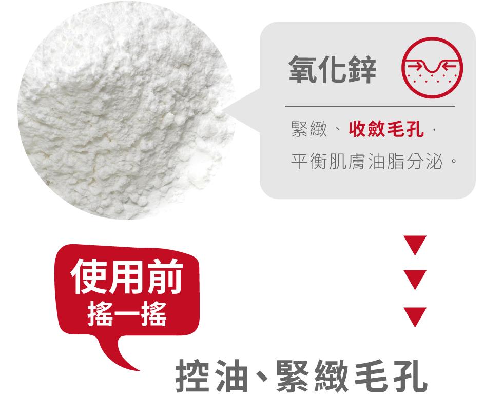 薇佳 速效抗痘調理菁露 平衡肌膚油脂分泌 柳蘭萃取 乳酸鋅 氧化鋅