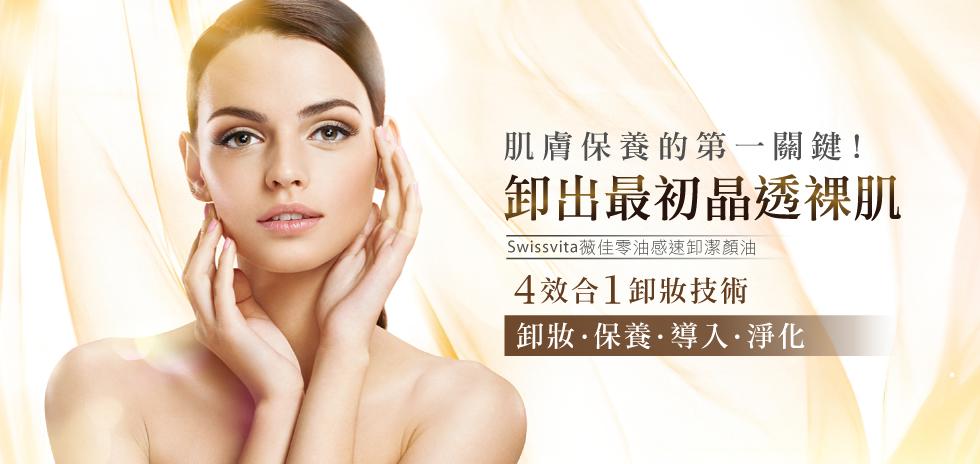 薇佳零油感速卸潔顏油 卸妝 保養 導入 淨化 4效合1