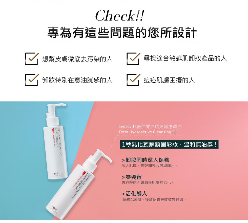 薇佳零油感速卸潔顏油 產品特色 卸妝同時保養 零殘留 活化導入