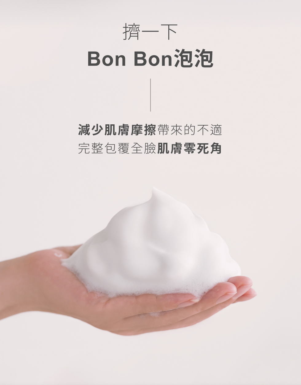厚泡泡減少肌膚摩擦 肌膚零死角