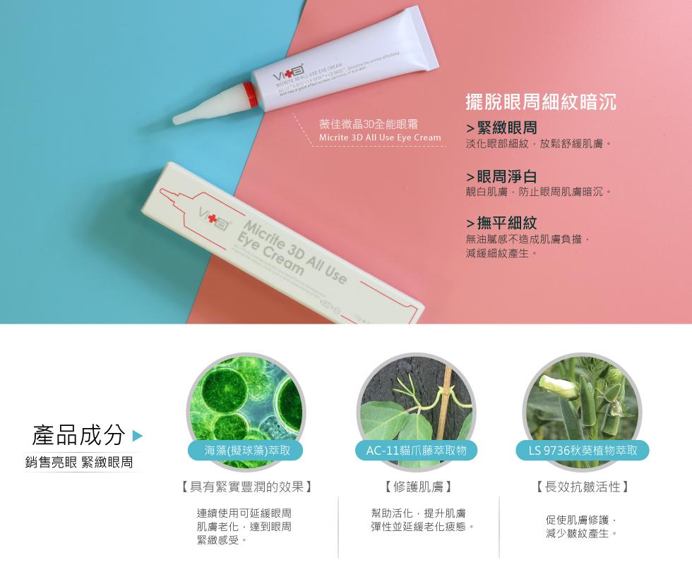 薇佳 微晶3D全能眼霜 海藻萃取 AC-11貓爪藤 LS9736秋葵萃取