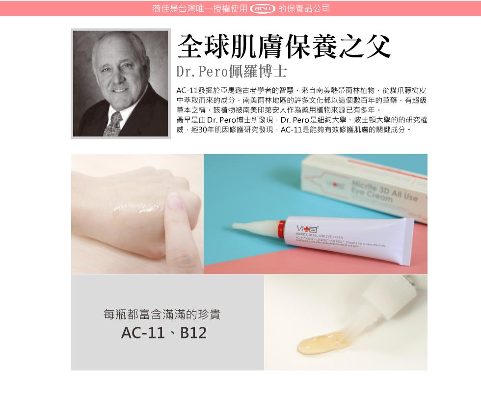 薇佳 微晶3D全能眼霜 全球肌膚保養之父