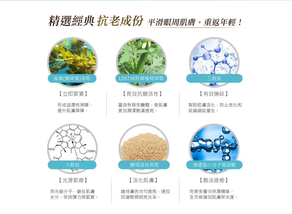薇佳瞬效撫紋生物纖維 眼膜 C型 完整包覆  產品成分 海藻萃取 秋葵萃取 三胜肽 六胜肽 酵母萃取 波尿酸