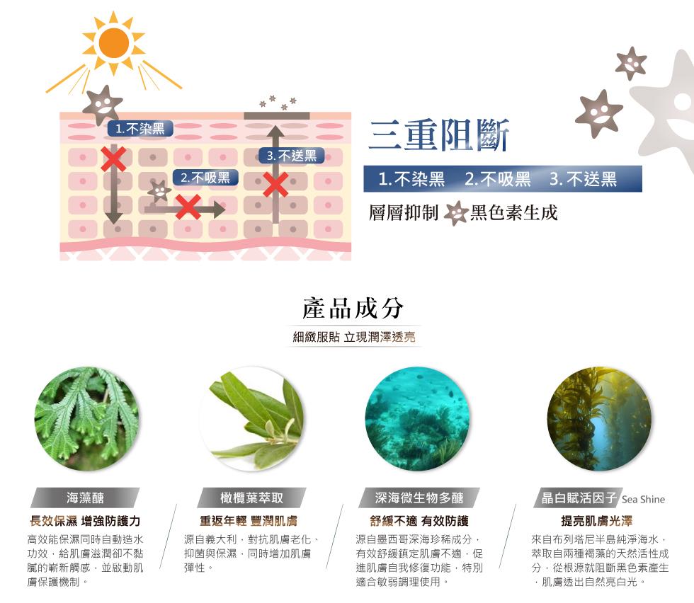 薇佳微晶3D全能面膜 產品成分
