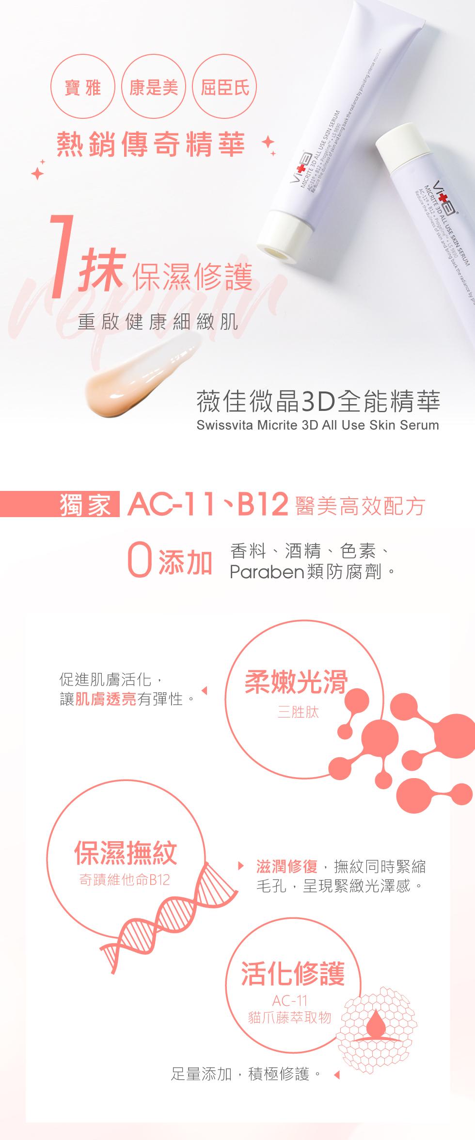 薇佳微晶3D全能精華 神奇維他命精華 肌膚急救方案 敏感 脫皮 細紋 痘痘 暗沈 乾燥 敏感肌 痘疤