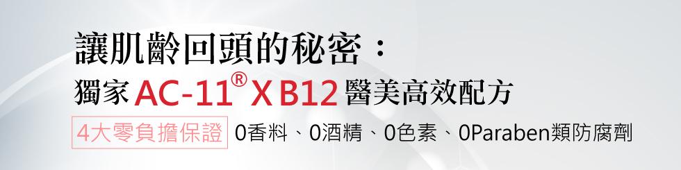 全能精華 AC-11 B12 保濕撫紋 活化修護