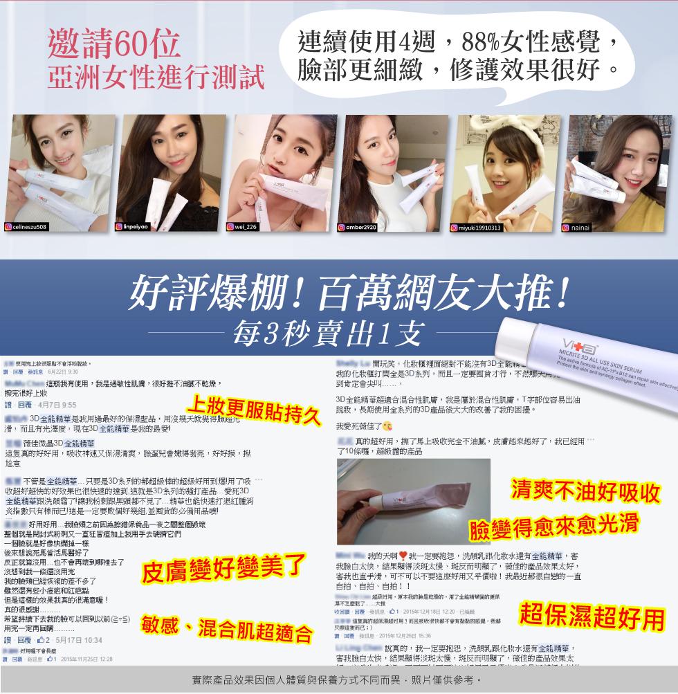 薇佳微晶3D全能精華 網友評價