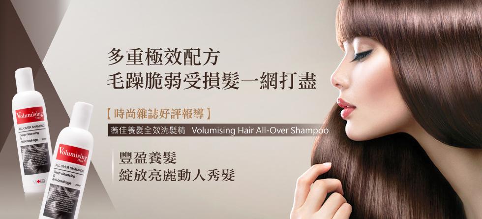 薇佳養髮全效洗髮精 產品功效 深層清潔 強韌秀髮 保濕導入