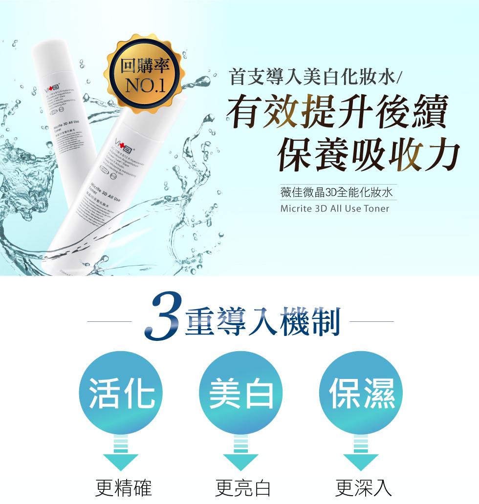 薇佳全能化妝水 美白化妝水 提升保養吸收力
