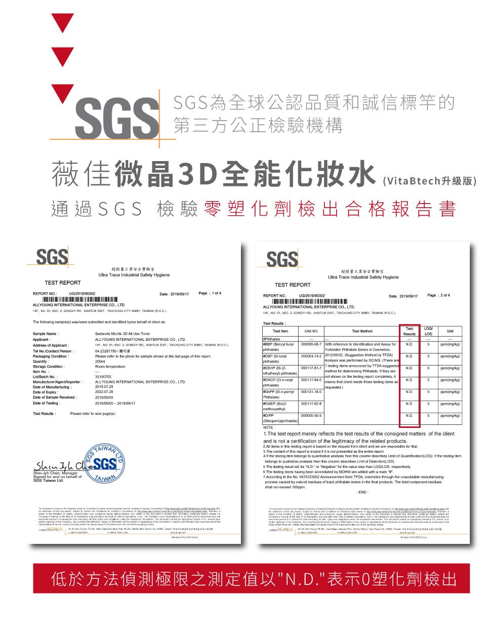薇佳微晶3D全能化妝水 SGS 檢驗零塑化劑檢出合格報告書