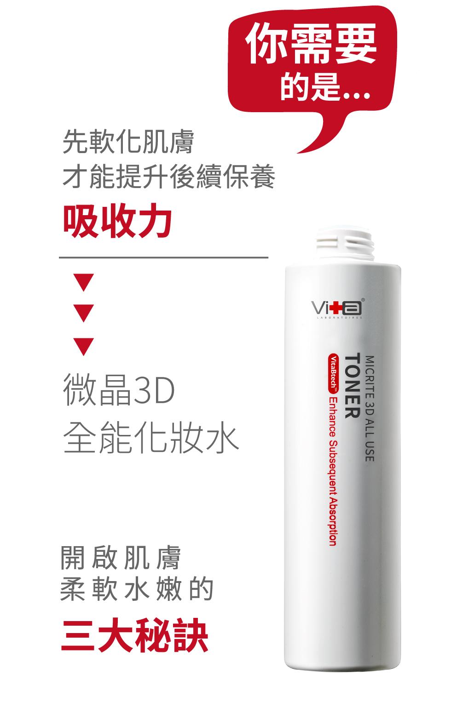 薇佳微晶3D全能化妝水 提升保養吸收力