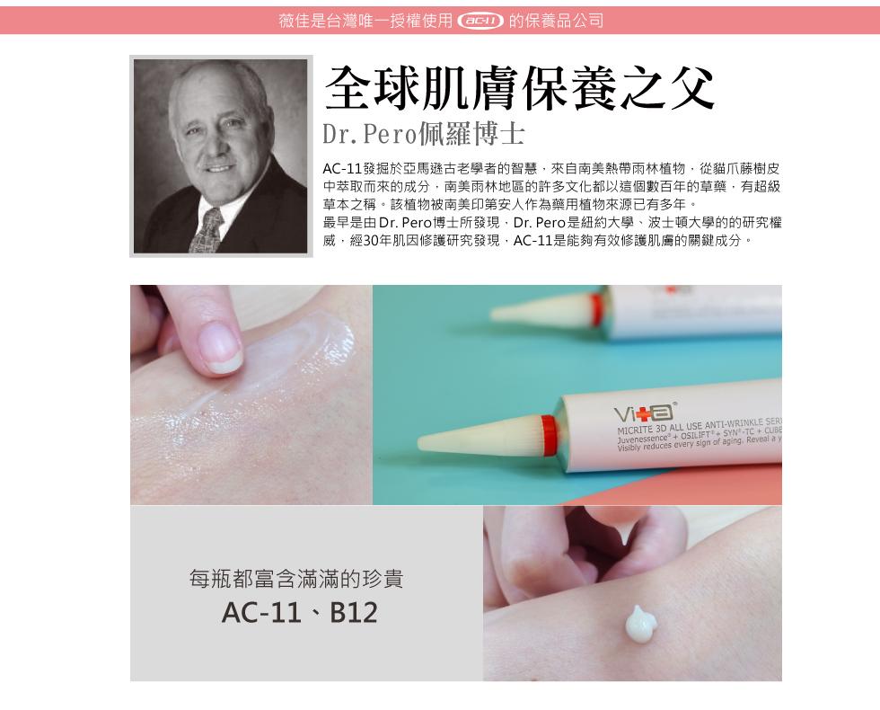 薇佳全能抗皺精華 AC-11 B12